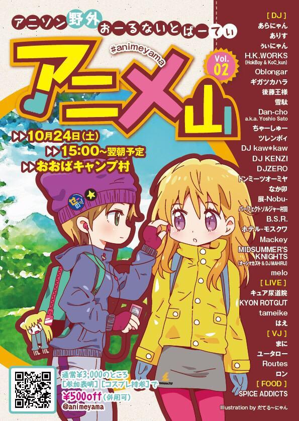 アニメ山Vol.2